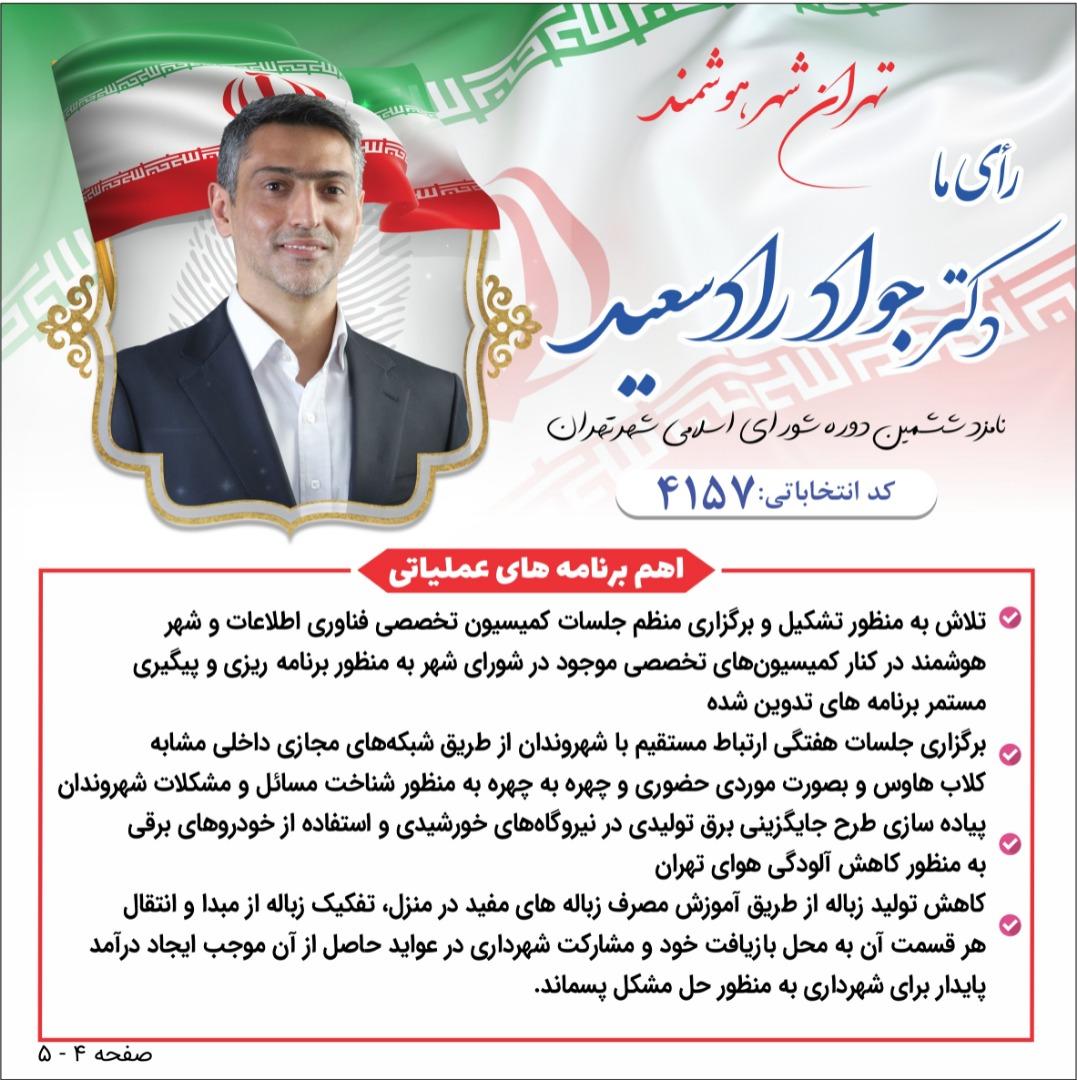 نامزد ششمین دوره انتخابات شورای اسلامی شهر تهران