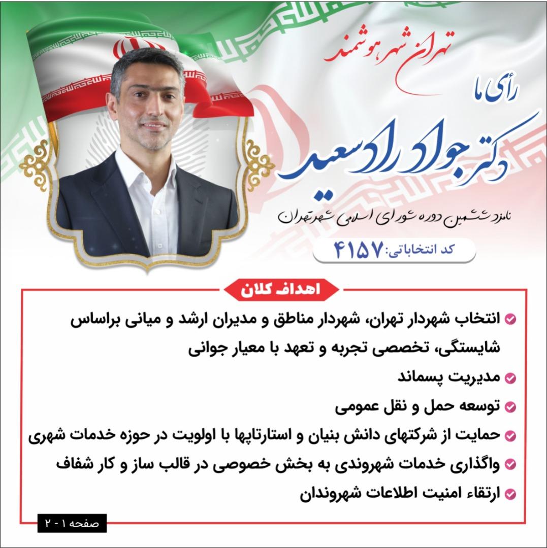 انتخابات شورای اسلامی شهر تهران