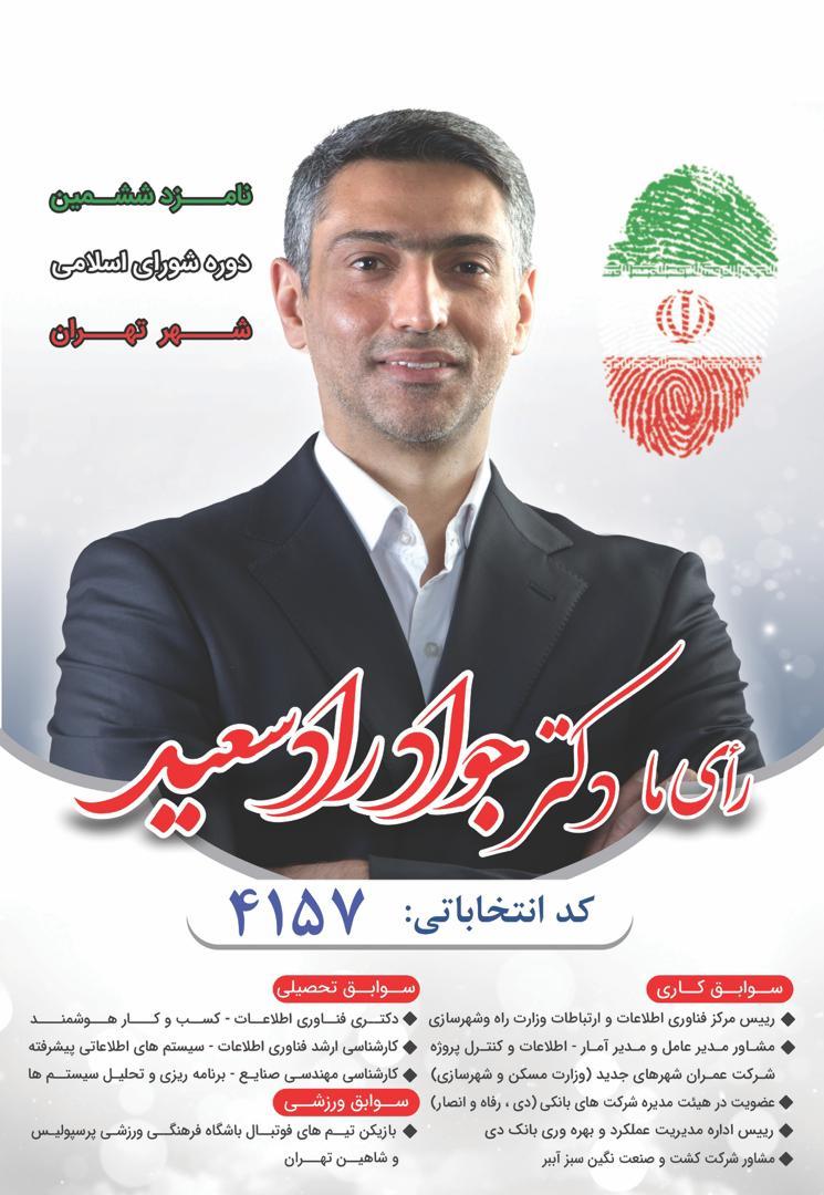 نامزد ششمین دوره انتخابات شورای اسلامی شهر