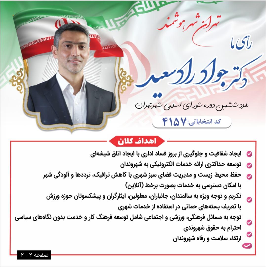 نامزد ششمین دوره انتخابات شورای شهر تهران