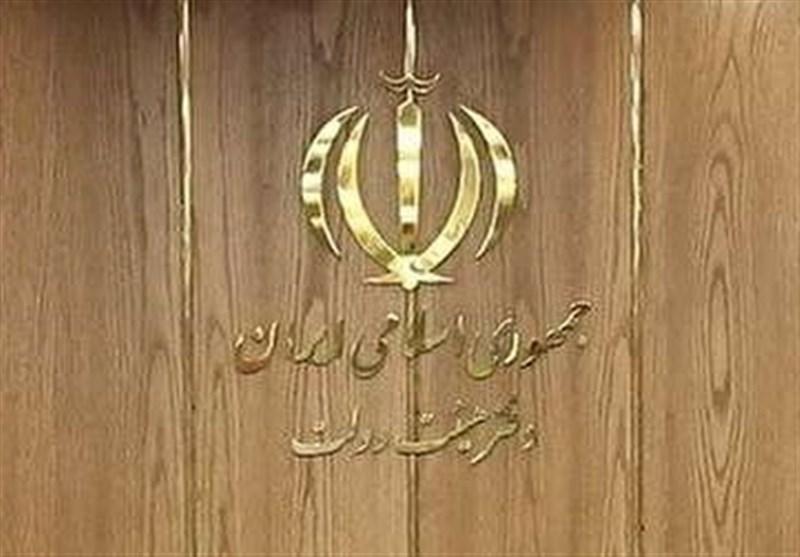 انتخاب کابینه در دولت سیزدهم