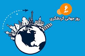 6مهر روز جهانی گردشگری