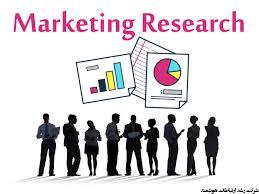 پژوهش بازاریابی