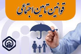 اصلاحات مربوط به تامین اجتماعی
