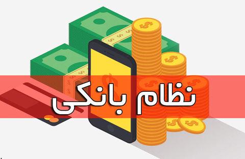 اصلاحات نظام بانکی