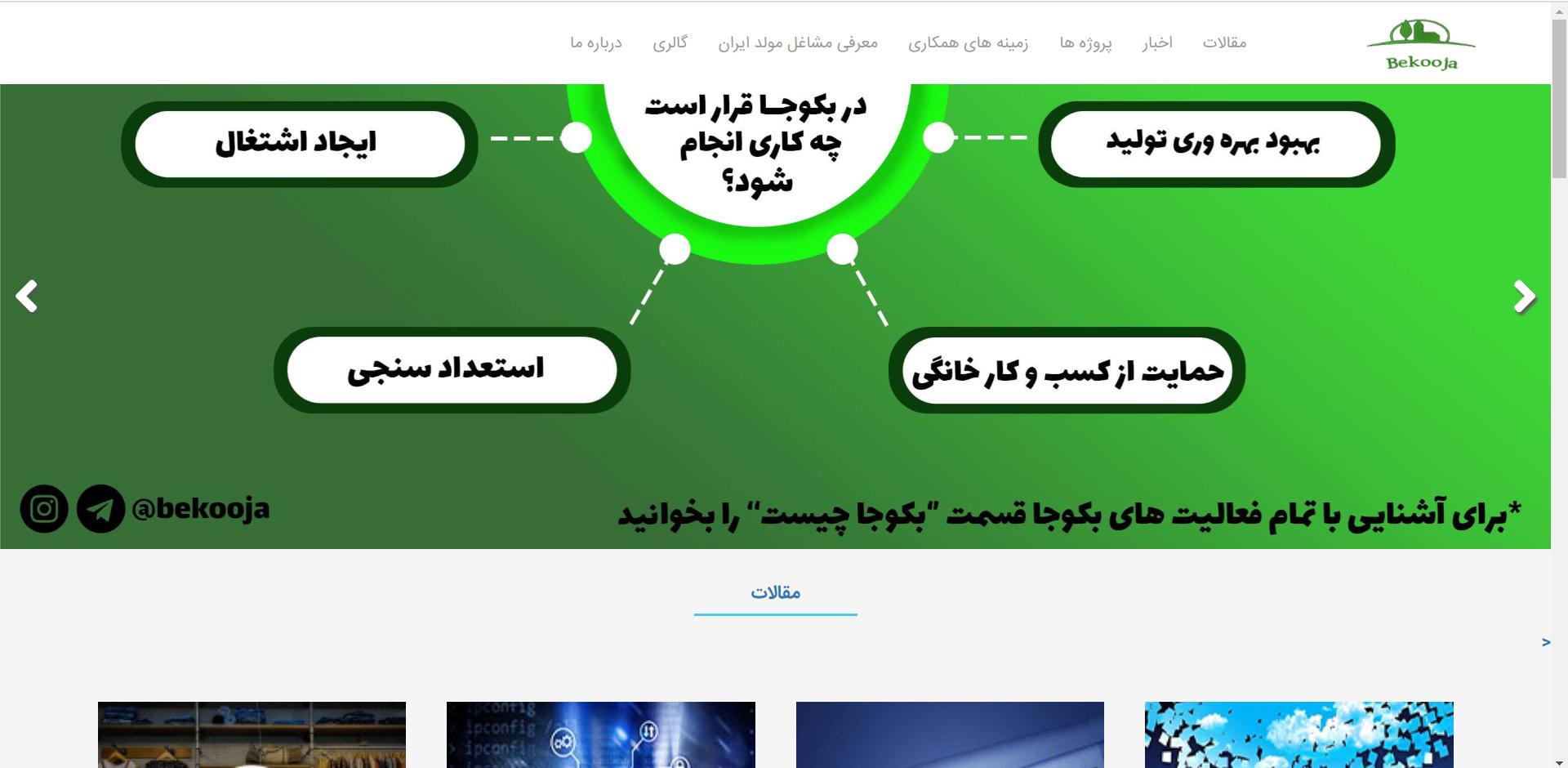 صفحه اصلی سایت بکوجا