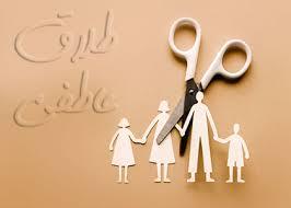 آزمون طلاق عاطفی گاتمن