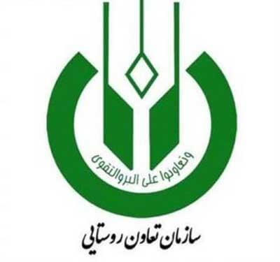 سازمان تعاونی های روستایی