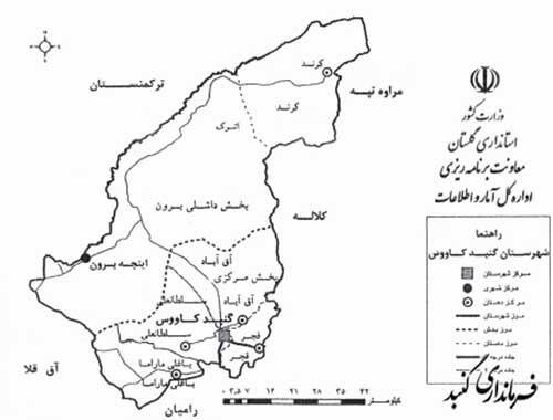 نقشه تقسیمات شهرستان گنبد