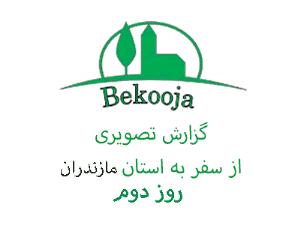 پنجشنبه-25شهریور1400-گزارش تصویری از دومین روز سفر موسس بکوجا به مازندران.