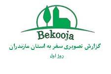 چهارشنبه-24شهریور1400-گزارش تصویری از اولین روز سفر موسس بکوجابه مازندران.