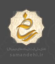 نماد لوگو طلایی نشر برخط
