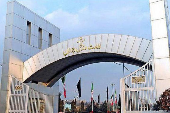 وزارت ورزش و امور جوانان