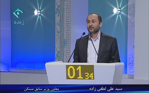سیدعلی لطفی زاده- معاون وزیر سابق مسکن- برنامه زنده تلویزیونی